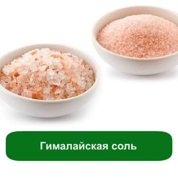 Гималайская соль – 15 грамм