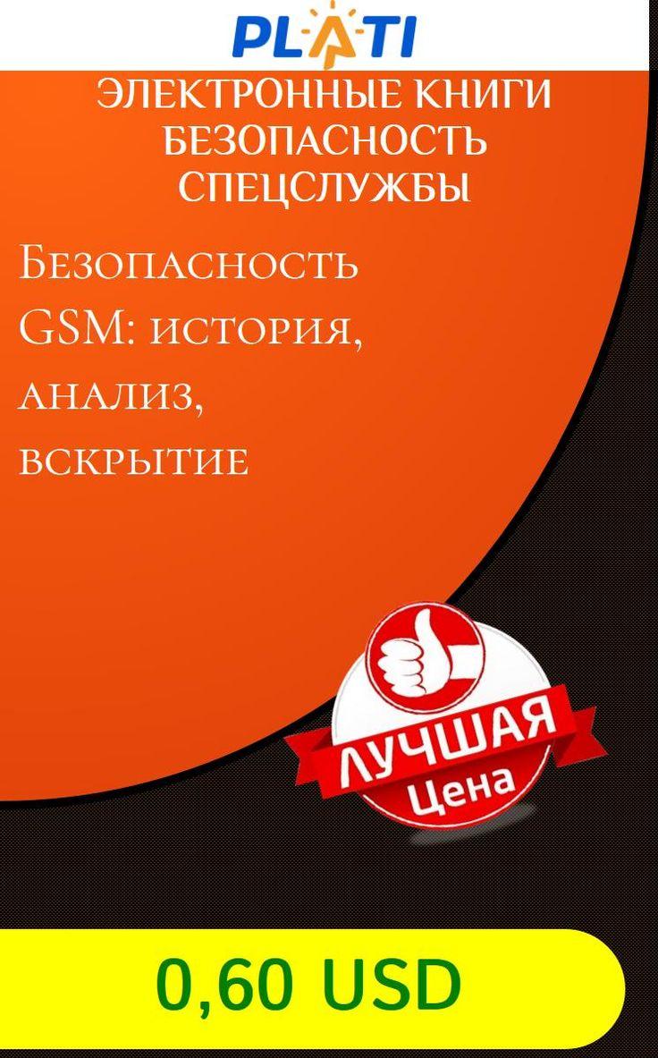 Безопасность GSM: история, анализ, вскрытие Электронные книги Безопасность Спецслужбы