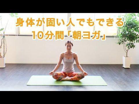 身体が固い人でもできる10分間「朝ヨガ」 - YouTube