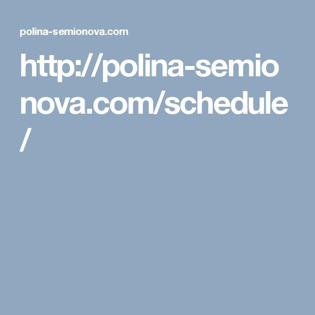 http://polina-semionova.com/schedule/