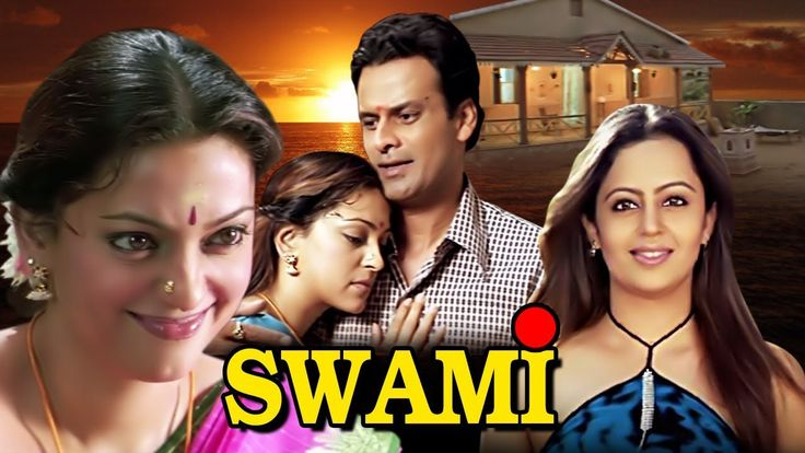 Watch Swami in 30 Minutes | Manoj Bajpai | Juhi Chawla | Neha Pendse | Superhit Hindi Movie watch on  https://free123movies.net/watch-swami-in-30-minutes-manoj-bajpai-juhi-chawla-neha-pendse-superhit-hindi-movie/