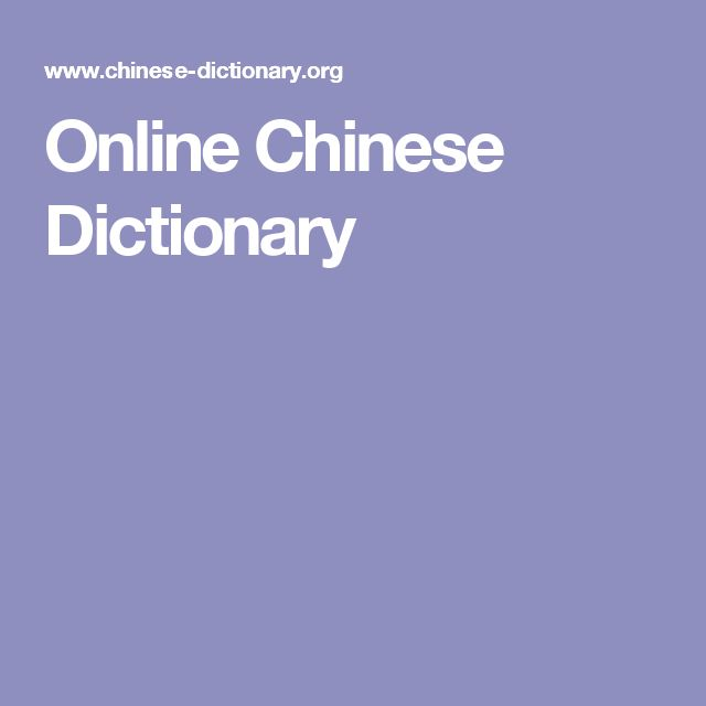 Online Chinese Dictionary
