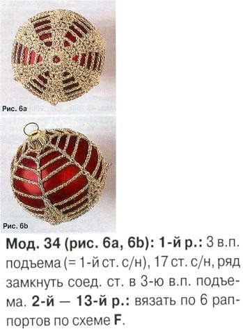 Crochet Christmas Balls + Diagrams