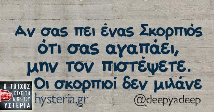 Αν σας πει ένας Σκορπιός ότι σας αγαπάει, μην τον πιστέψετε. Οι σκορπιοί δεν μιλάνε - Ο τοίχος είχε τη δική του υστερία – Caption: @deepyadeep Κι άλλο κι άλλο: Η Λίτσα Πατέρα είπε αυτή Μου λέει τι ζώδιο είσαι Να με συμπαθάτε αυτές τις μέρες Όταν ακούμε θόρυβο τη νύχτα σκεπαζόμαστε... #deepyadeep