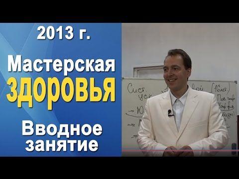 """Норбеков Деменьшин вводное занятие """"Мастерская здоровья"""""""
