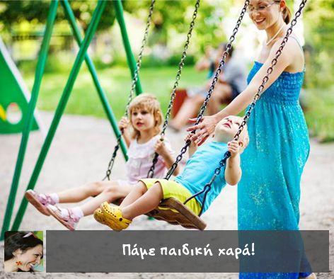 """Η Κατερίνα μάς μεταφέρει στην παιδική χαρά! → http://www.babyzone.gr/item/%CF%80%CE%AC%CE%BC%CE%B5-%CF%80%CE%B1%CE%B9%CE%B4%CE%B9%CE%BA%CE%AE-%CF%87%CE%B1%CF%81%CE%AC  Όπως λέει και η ίδια """"Μία επαναλαμβανόμενη ρουτίνα που γουστάρουμε και οι δύο ή μάλλον και οι τρεις, γιατί και ο μπέμπης είναι πάντα μαζί μας ξύπνιος!"""""""