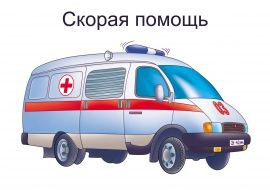Машина скорой помощи. Картинка