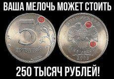 ИЩЕМ КЛАД У СЕБЯ В КОШЕЛЬКЕ        Эти монеты были выпущены в очень ограниченном количестве. Некоторые даже официально не выпускались, но некоторые все-таки попало в обращение. Если вы найдете подобную монету, обязательно сходите к нумизмату, чтобы узнать точную стоимость. Многое зависит от внешнего вида и состояния монеты.      Внимание! Убедитесь, что найденная вами монета именно такого года выпуска, как указано ниже.