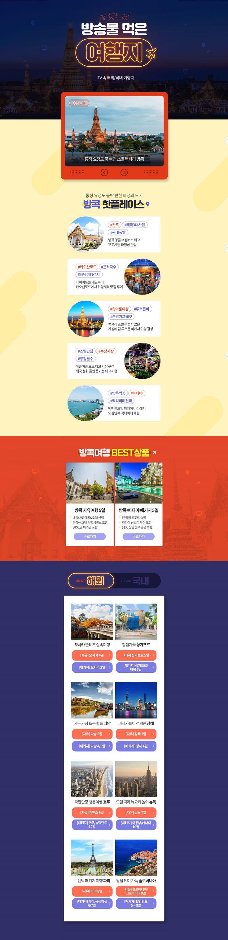 #2017년12월4주차 #인터파크투어 #방송물먹은여행지 tour.interpark.com