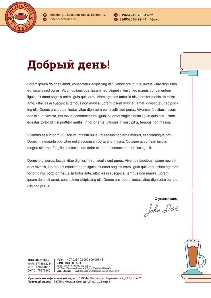 Дизайн фирменного бланка для компании Кофемашина Онлайн