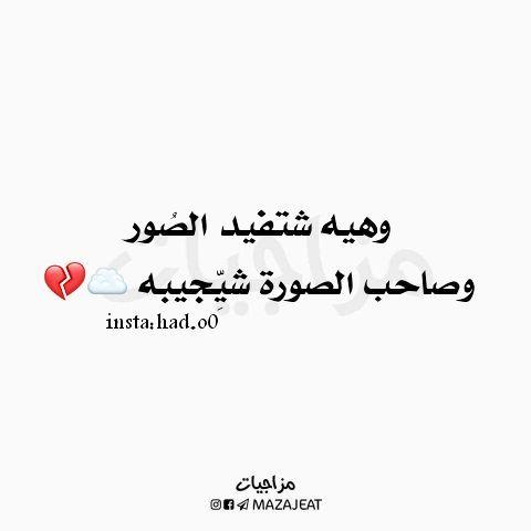 هدو متابعه لقناتنه ع التلكرام Https T Me Mazajeat متابعه لحسابنه ع الانستكرام Https Ift Tt 2i Movie Quotes Funny Beautiful Arabic Words Love Quotes