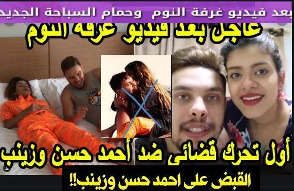 حجب قناة اليوتيوبر أحمد حسن وزينب بسبب فيديو غرفة النوم والقبض عليهم Movie Posters Celebrities Movies