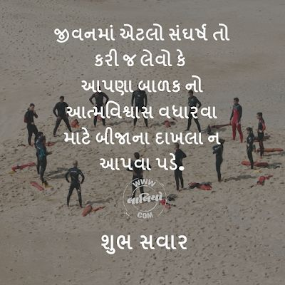 HARD WORK SUCCESS QUOTE IN GUJARATI