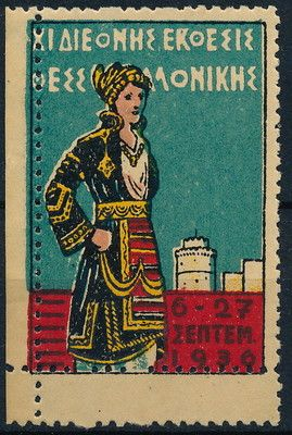 Greece Salonique 1936 International Exhibition RARE UM NH Poster Stamp Z638 | eBay