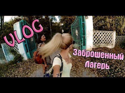 Блондинка VLOG - Заброшенный лагерь