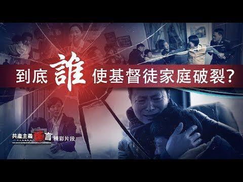 中國宗教迫害實錄: 《共產主義謠言——中共洗腦紀實》精彩片段:到底谁使基督徒家庭破裂?