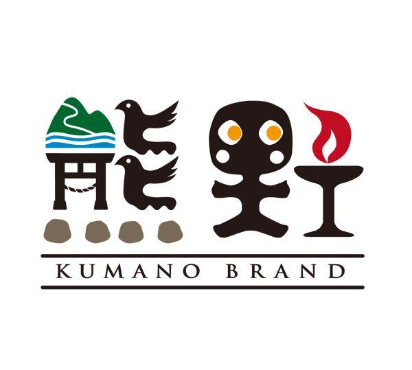 熊野ブランド ロゴ