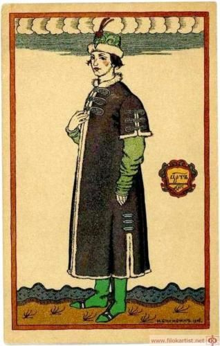 "Tsarevitch Fydor-Feodor II Borisovich Godunov (1589-1605) Costume design for the opera ""Boris Godunov"" by Modest Mussorgsky by Ivan Bilibin."