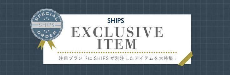 商品検索結果一覧 シップス公式通販サイト SHIPS ONLINE SHOP