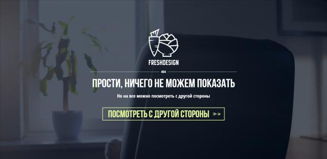 404 – страницы, ради которых стоит заблудиться на сайте. Читайте на Cossa.ru
