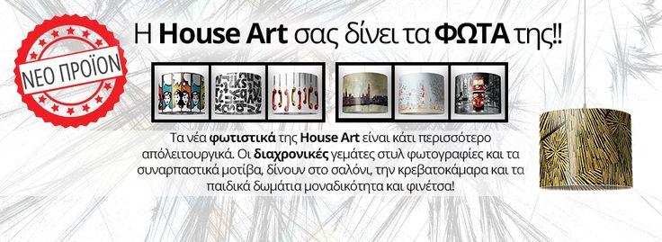 Φωτιστικά με ξεχωριστή εμφάνιση – Βάλτε στο δωμάτιό σας το σωστό φως!  http://www.houseart.gr/catalogue.php?id=22