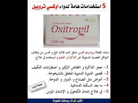 اوكسيتروبيل دواعي استعمال اوكسيتروبيل و موانع اوكسيتروبيل الاثار الجانبية لاوكسيتروبيل Youtube