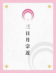 アニメ『刀剣乱舞-花丸-』 公式サイト