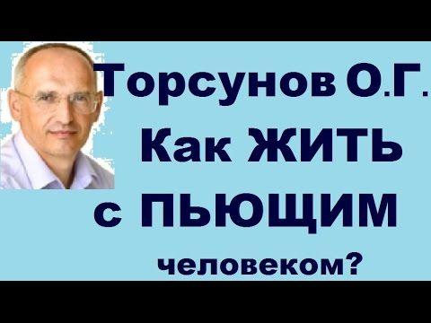 Торсунов О.Г. Как ЖИТЬ с ПЬЮЩИМ человеком?