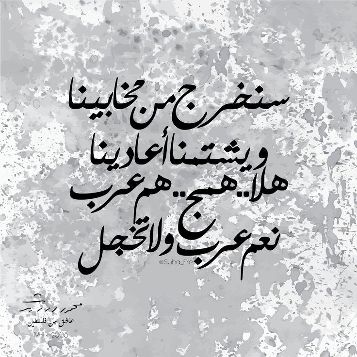 ديوان عاشق من فلسطين محمود درويش Arabic Calligraphy Art Calligraphy