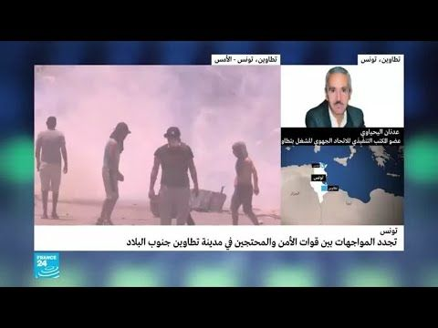 فرانس 24 تجدد الاشتباكات في تطاوين جنوب تونس ودعوة لإضراب عام في الولاية Art