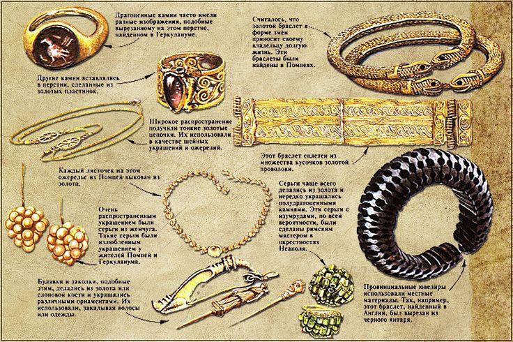 Украшения и аксессуары Украшения для римлян значили больше, чем для греков, так как они должны были сделать костюм «правителя мира» репрезентативным. К мужским украшениям принадлежали толстые золотые ожерелья, золотые венки, кольца, браслеты, фибулы. К женским украшениям относились шейные цепочки и ожерелья различной формы, кольца и браслеты, которым обычно придавали греческую форму свернувшейся змеи, головные обручи и диадемы, также преимущественно греческой формы, пряжки и застежки…