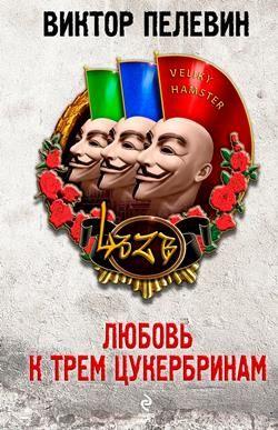 Виктор Пелевин - Любовь к трем цукербринам скачать fb2 pdf