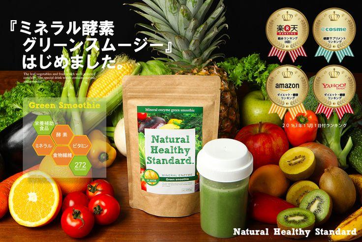 ミネラル酵素グリーンスムージーマンゴー味・専用ロゴ入りシェイカー付き|Natural Healthy Standard. ナチュラルヘルシースタンダードの公式通販サイト
