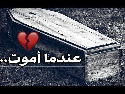 كلمات حزينة مع لحن حزين يبكي الصخر Youtube In 2020 Touching Words Words Grief