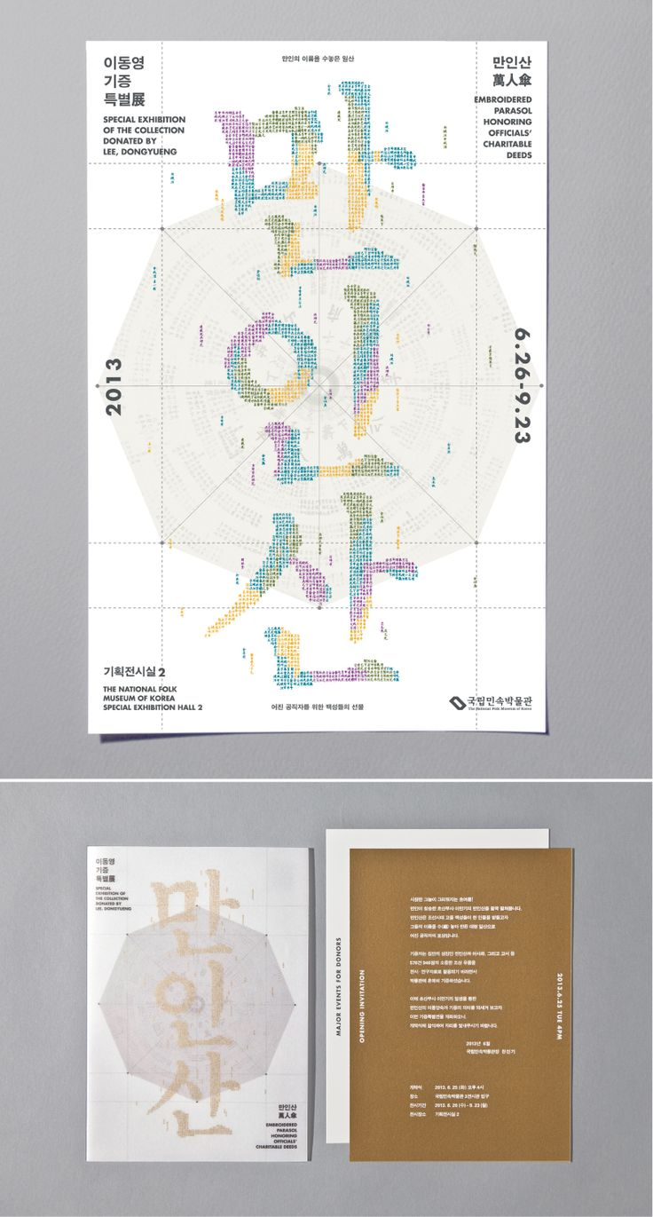 2013 이동영 기증 특별전 만인산 client: 국립민속박물관 2013 Poster, leaflet Director: 반윤정…
