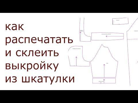 КАК РАСПЕЧАТАТЬ И СКЛЕИТЬ ВЫКРОЙКУ - YouTube