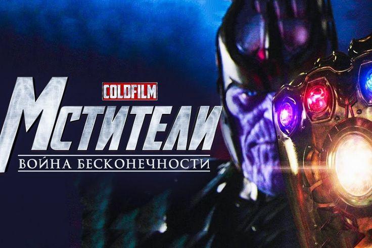 Фильм Мстители 3 часть 1 (2018 г.) - http://god-2018s.com/filmy/film-mstiteli-3-chast-1-2018-g