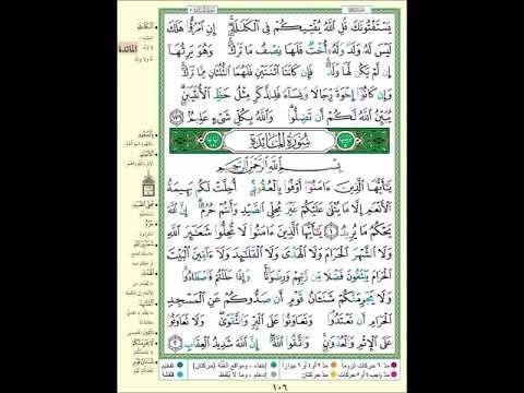 الصفحة 106 من المصحف الشريف خواتيم سورة النساء وأول سورة المائدة مشروع حفظ القرآن الكريم Youtube Youtube Bullet Journal Music