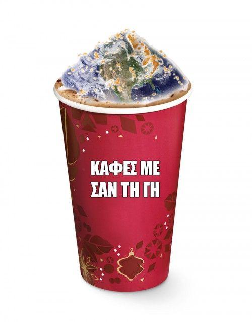 Κάθε πρωί για να ξυπνήσω, πίνω καφεδάκι και για να γλυκαθώ, βάζω και λίγη σαν-τη-Γη από πάνω. Καφές με σαντηγή - Κώστας Φρυγανιώτης