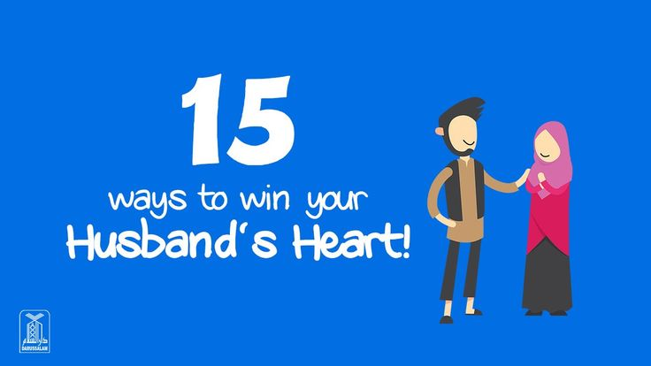15 ways to win your Husband's heart The good OR bad relationship between a Husband and Wife are the basis of a Nikah (Muslim Marriage). If good, then things last for a longer period of time and if gone bad then everything ends with just a blink of an eye. This video is about the 15 things a Muslim Wife should do in order to win the heart of her husband. May Allah (SWT) provide barkah in every Nikah. #MuslimMarriage #Islam #Nikah