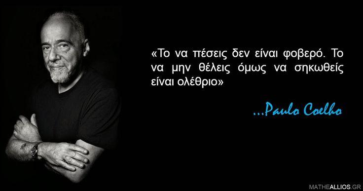 diaforetiko.gr : Η ζωή έλκει την ζωή! Μερικά από τα αποφθέγματα του Πάουλο Κοέλο..