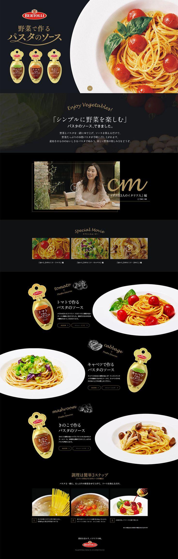 BERTOLLI 野菜で作るパスタのソース【食品関連】のLPデザイン。WEBデザイナーさん必見!ランディングページのデザイン参考に(キレイ系)