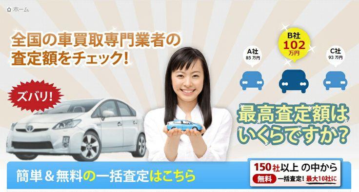 利用者数50万人突破!車買取・車査定ならお任せ下さい。で簡単・便利・早いの中古車買い取り一括査定。1回の申し込みで多くの有名車買取業者が競って下取り・査定しますので、より高い金額であなたの自動車を売れます。