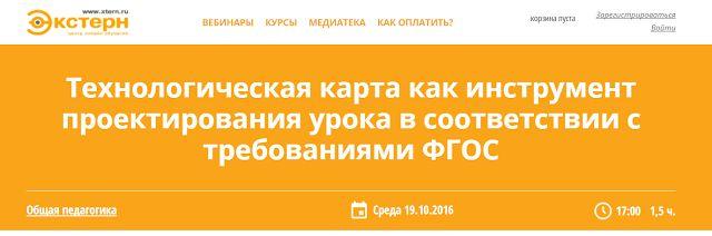 Блог преподавателя-организатора ОБЖ: Конференция «Технологическая карта как инструмент ...