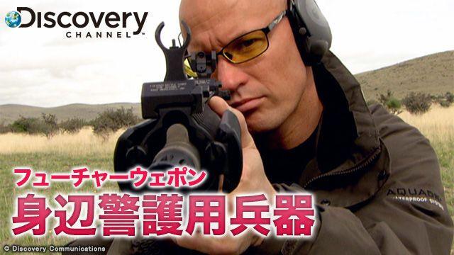 フューチャーウェポン 身辺警護用兵器 【ディスカバリーチャンネル】