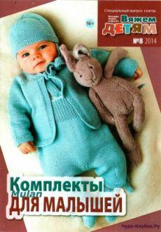Комплекты для малышей 8 14 | ЧУДО-КЛУБОК.РУ