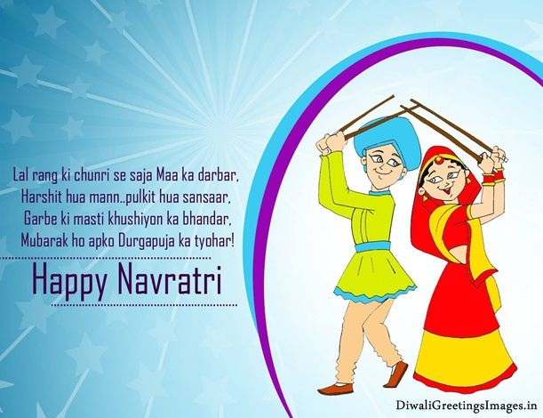 Beautiful 13 Happy Navratri Greetings with Wishes Messages 2015, Free Download Best Navratri Wishes Images in HD, Best Navratri Cards in Hindi & English