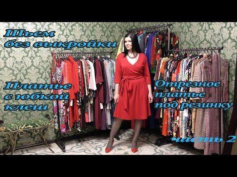 (5) Как сшить платье с юбкой клеш? Часть 2, видео-урок отрезное платье с запахом на декольте - YouTube