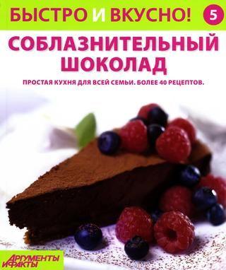 Быстро и вкусно! № 5 соблазнительный шоколад