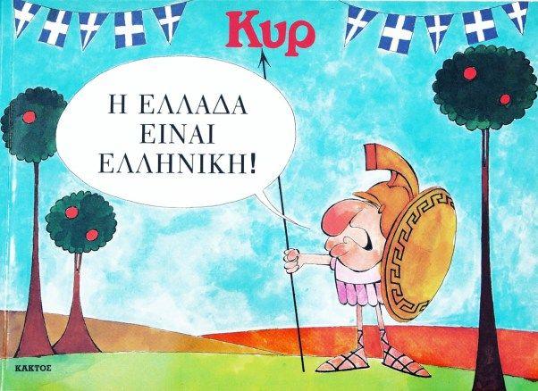 1992 - ΚΥΡΚΥΡ